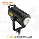 黑熊數位 GODOX 神牛 高速同步閃光LED燈 FV200 一燈兩用 8種特效模式 持續燈 特效燈