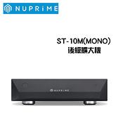 缺貨 Nuprime 美國 ST-10M 高傳真 MONO 後級擴大機(2台)【進音坊公司貨】