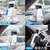 車載手機架汽車支架車用導航吸盤卡扣式出風口車內萬能通用多功能『摩登大道』