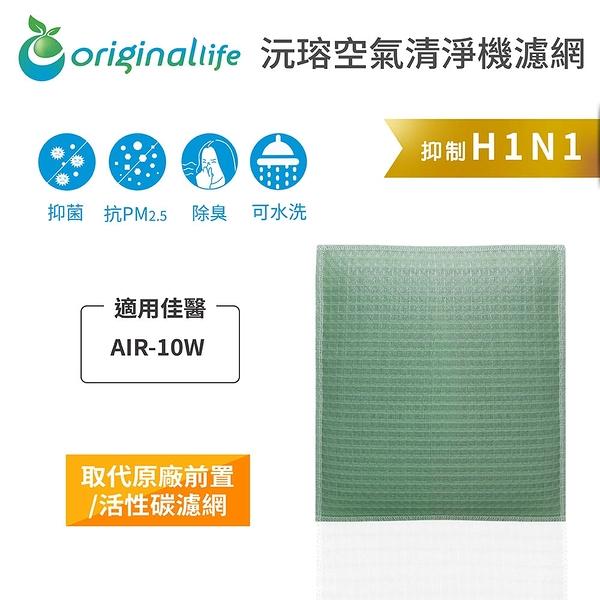 適用:佳醫 AIR-10W【Original life】長效可水洗 空氣清淨機濾網