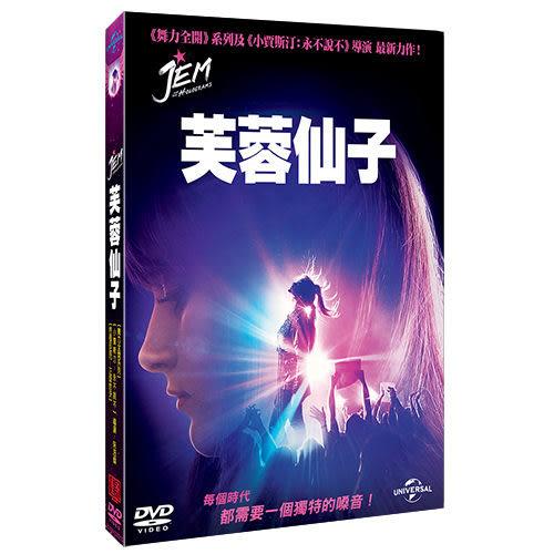芙蓉仙子 DVD(購潮8) 4716112465311