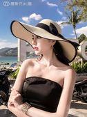 度假沙灘帽子女夏天海邊草帽防曬遮陽出游旅游韓版百搭大檐太陽夏 父親節好康下殺