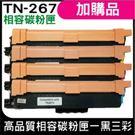 Hsp Brother TN-267 相容碳粉匣 一黑三彩