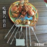 吃蟹工具 蟹八件不銹鋼吃食蟹工具蟹鉗夾 BF8739【艾菲爾女王】
