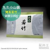 【配件王】出清特價 過期品 丸久小山園 抹茶粉 若竹 袋裝 100g 食品 烘焙 製菓用