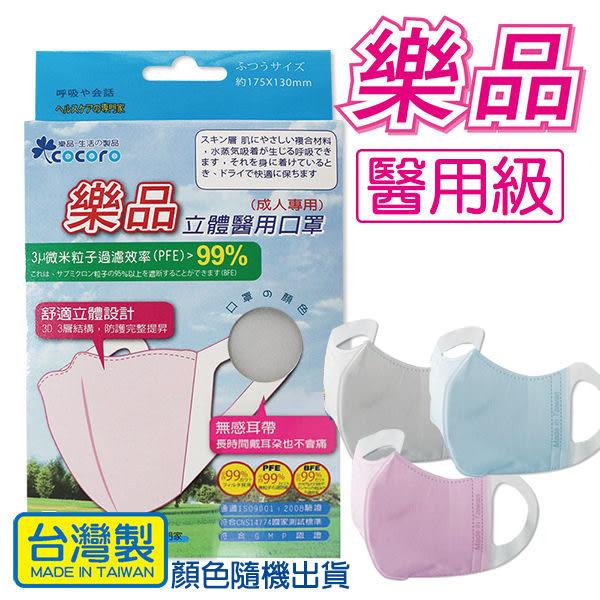 【樂品】成人3D 立體醫用口罩 (未滅菌) 5入  素面  不挑色隨機出貨