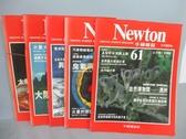 【書寶二手書T9/雜誌期刊_PCR】牛頓_61~65期間_共5本合售_自然博物館-澳洲等