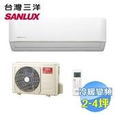 台灣三洋 SANLUX 時尚型冷暖變頻一對一分離式冷氣 SAC-V22HF / SAE-V22HF