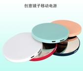 新款帶鏡子超薄移動電源 1800mah行動電源便攜迷你化妝鏡充電寶