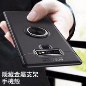 三星Galaxy Note9 2018 手機殼 隱形 金屬 指環扣 手機支架 微磨砂 防滑 全包 防摔 硬殼 保護殼 保護套