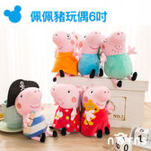 【佩佩豬玩偶6吋】Norns 粉紅豬小妹 peppa pig 爸爸媽媽 喬治弟弟 玩偶 娃娃