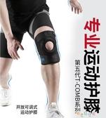 【免運快出】 專業籃球護膝運動男跑步半月板護漆登山彈簧女膝蓋保護套關節保暖 奇思妙想屋