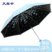 天堂傘雨傘女晴雨兩用三折疊輕便太陽傘黑膠防紫外線防曬遮陽傘   米娜小鋪
