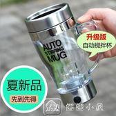 咖啡攪拌杯電動自動仿玻璃迷你攪拌機家用奶昔杯水個性全自動智慧  娜娜小屋
