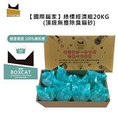 【防落砂+多貓家庭用】國際貓家綠標 高效除臭大球貓砂家庭號經濟組20kg-箱購