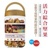 罐裝活力綜合堅果350G 每日優果