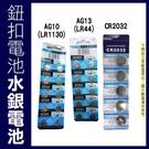【妃凡】《鈕扣電池 水銀電池 單顆 CR2032/AG10(LR1130)/AG13(LR44)》鋰電池 鋰電池 3V