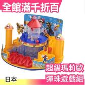 【圓形城堡】日本 超級瑪莉歐 冒險遊戲 瑪利歐 彈珠遊戲組 桌遊 玩具大賞益智【小福部屋】