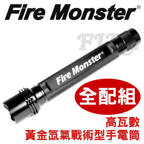 Fire Monster 美國 XENON 高瓦數 黃金氙氣 戰術型 高亮度 手電筒 車燈 釣魚燈 細長型 好攜帶 全配組