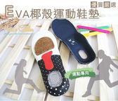 ○糊塗鞋匠○ 鞋材C19 EVA 椰殼 鞋墊 吸汗散熱除臭足弓後跟包覆