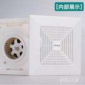 排氣扇衛生間換氣扇廚房吸頂式排風強力靜音抽風機 QW8370『夢幻家居』