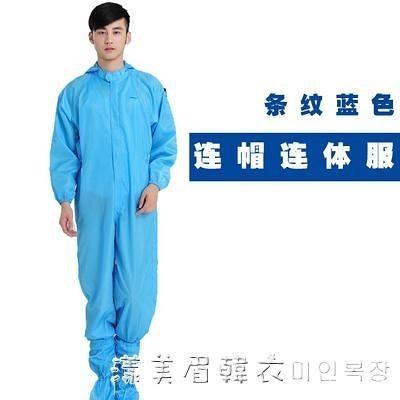 無塵服連身服連帽靜電衣防塵防護噴漆食品潔凈藍色白色男女工作服 【快速】