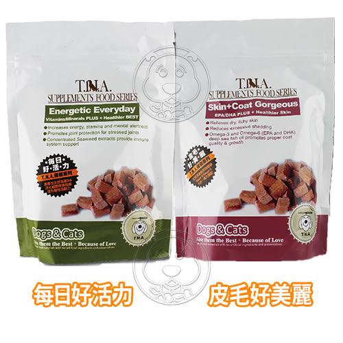 【培菓平價寵物網】 T.N.A.》寵物頂級悠遊保健系列-80錠/包