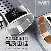 智慧手環 手錶 藍芽智慧手環測血壓心率手錶運動計步器男女蘋果安卓多功能 全館免運
