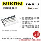 ROWA 樂華 FOR NIKON EN-EL11 ENEL11 (Li60B) 電池 原廠充電器可用 全新 保固一年 P300 S550 S560 S9200