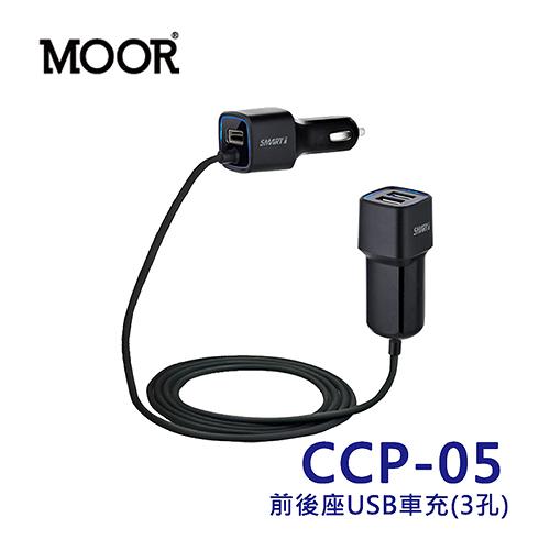 MOOR Smart1 CCP-05 前後座USB車充 (3孔)