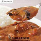 「日本直送美食」[北海道咖哩] 海螺咖哩 ~ 北海道土產探險隊~