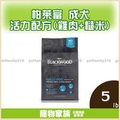 寵物家族-BLACKWOOD柏萊富 特調成犬活力配方(雞肉+糙米)5LB