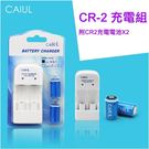CR2 CR-2 充電電池組 充電器+充...