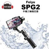 預購 Feiyu 飛宇 SPG2 三軸穩定器 【台南-上新】 手機穩定器 防水 穩定器 FY 公司貨