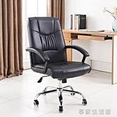 電腦椅家用辦公椅 會議室皮藝固定腳現代簡約書桌椅靠背弓形椅子-享家生活館 IGO