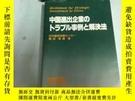 二手書博民逛書店Guide罕見book for StrategicInvestment to China 中國進出企業の トラブル