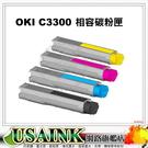 USAINK~OKI C3300/C3400/C3600 全新相容碳粉匣 4色一組
