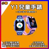小尋Y1兒童手錶 小朋友腕錶 小米兒童手錶 小尋兒童手錶 兒童定位手錶 米兔手錶 小尋Y