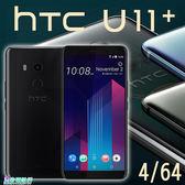 【星欣】HTC U11+ 4G/64G 壓一下 全面升級 6吋大螢幕 大電池容量 透視外觀絕無僅有 直購價