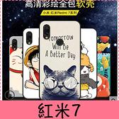 【萌萌噠】Xiaomi 紅米7 (6.26吋) 文藝彩繪磨砂 卡通塗鴉 全包磨砂軟殼 超薄防指紋 手機殼 手機套