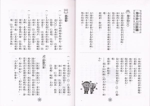國小1~6年級閱讀測驗實力評量 幼福文化 (購潮8)