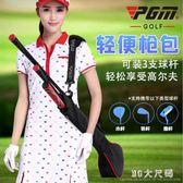 高爾夫槍包可折疊便攜球包可裝3支球桿兒童桿包男女球桿包 QQ28030『MG大尺碼』