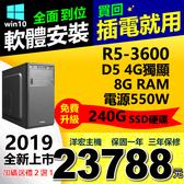 2020全新AMD主機4.2G六核GTX1650獨顯4G再升240G SSD碟含WIN10模擬器多開全順暢主機三年保