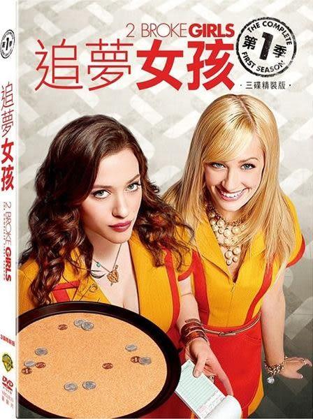 追夢女孩 第1季 DVD 歐美影集 (音樂影片購)