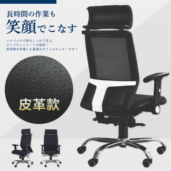 電腦椅 辦公椅 書桌椅 椅子 皮革【I0230-A】Kratos人體工學美型皮革鐵腳電腦椅 MIT台灣製 收納專科