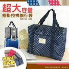 《熊熊先生》大容量可摺疊旅行袋 可插掛拉桿行李袋 收納袋 防潑水萬用袋 出國旅行配件
