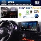 【JHY】2012~15年MAZDA CX5專用10吋XS27系列安卓機*Phone Link+送1年4G上網*大4核心4+64