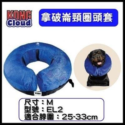 *WANG* KONG‧E-Collars 拿破崙頸圈頭套 Cloud Collar (EL2) M號