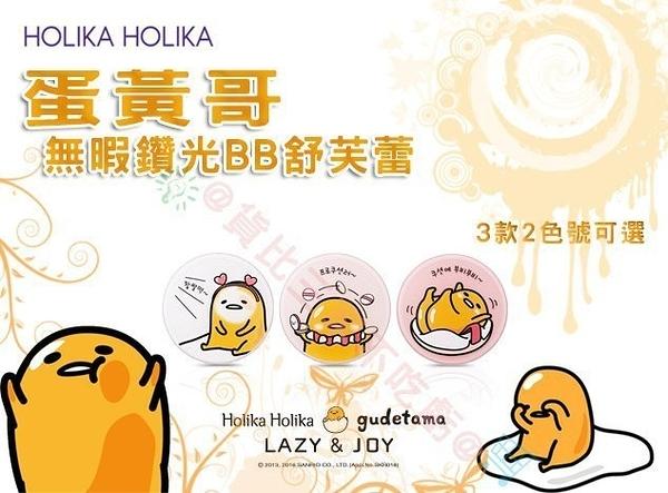 韓國 Holika Holika 蛋黃哥柔潤無暇舒芙蕾1+1組合 氣墊粉餅 粉底液 遮瑕 保濕 持久