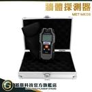 蓋斯科技 鐵管 金屬探測 牆體掃描 測量...